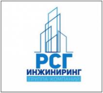 Логотип компании РСГ-Инжиниринг